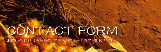 image_contactform_sapporo11