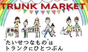 TRUNK MARKET @ いただき繕札幌店 | 札幌市 | 北海道 | 日本